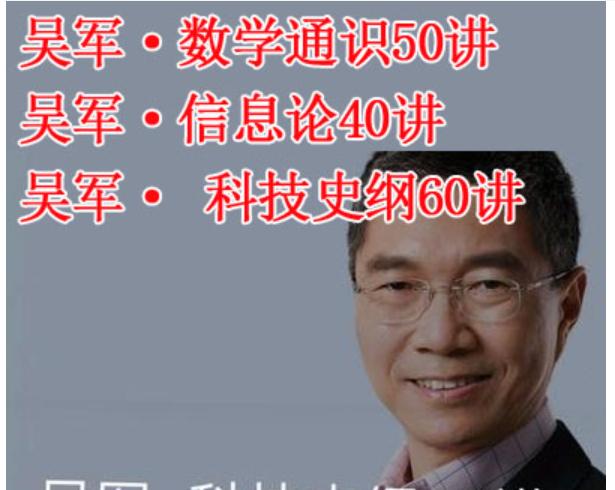 吴军·数学通识50讲,mp3,得到,付费课程,百度网盘,有声资源